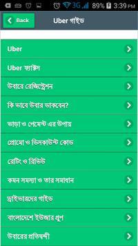 How to earn by using your car-কিভাবে গাড়ি দিয়ে আয়? screenshot 6