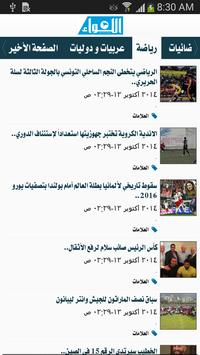 Aliwaa Newspaper apk screenshot