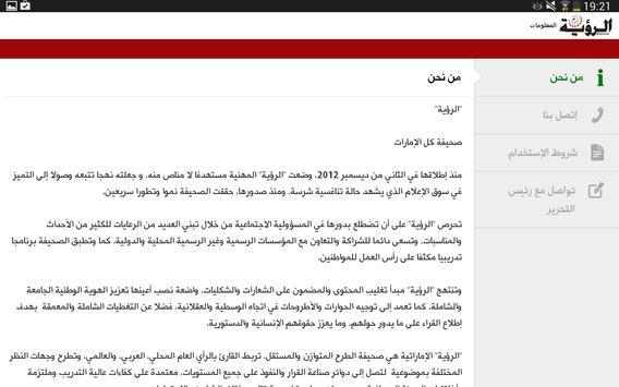 صحيفة الرؤية (الأجهزة اللوحية) apk screenshot