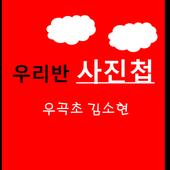 우리반사진첩 icon