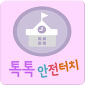톡톡 안전터치 icon