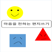 마음을 전하는 편지쓰기 icon