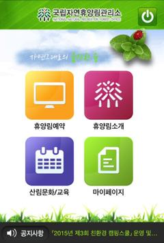 국립자연휴양림 poster