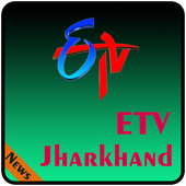 ETV Jharkhand icon