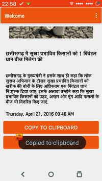 Chhattisgarh News Updates by etv screenshot 3