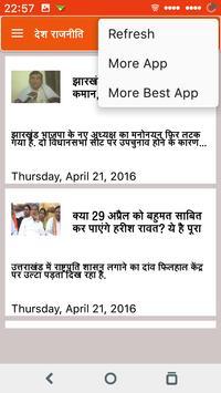 Chhattisgarh News Updates by etv screenshot 1