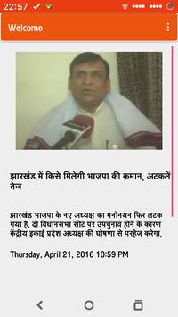 Chhattisgarh News Updates by etv screenshot 2