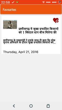 Chhattisgarh News Updates by etv screenshot 4