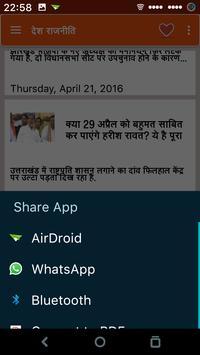 Chhattisgarh News Updates by etv screenshot 6