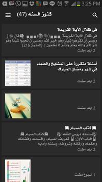 كنوزالسنة النبويه أذكار وهمسات apk screenshot