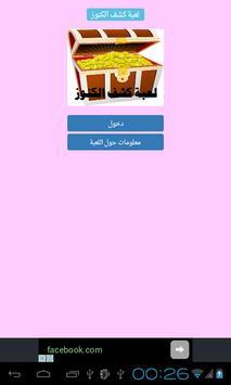 لعبة كشف الكنوز apk screenshot