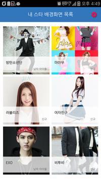 k-pop star Auto wallpaper apk screenshot