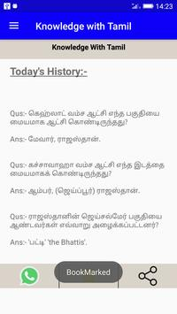 Knowledge with Tamil screenshot 5