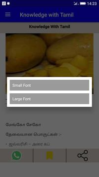 Knowledge with Tamil screenshot 6