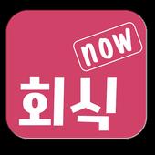 회식나우 icon