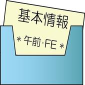 《平成26年度春対応》基本情報技術者試験_午前問題(評価版) icon