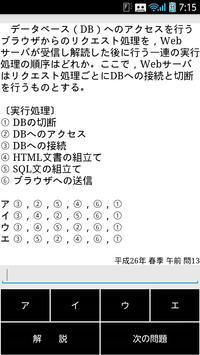 《平成26年度春対応》基本情報技術者試験_午前問題(評価版) apk screenshot