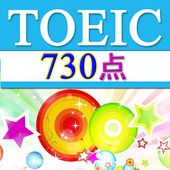 聴力チャレンジ for TOEIC®TEST730点 icon