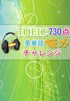 聴力チャレンジ for TOEIC®TEST730点 poster
