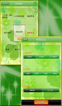 聴力チャレンジ for TOEIC®TEST730点 apk screenshot