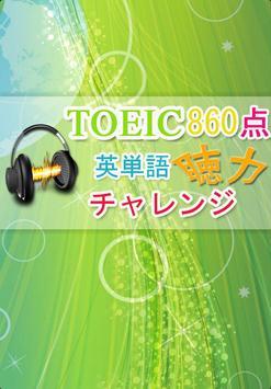 聴力チャレンジ for TOEIC®TEST860点 poster
