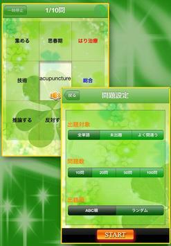 聴力チャレンジ for TOEIC®TEST860点 apk screenshot