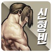 신형빈 icon