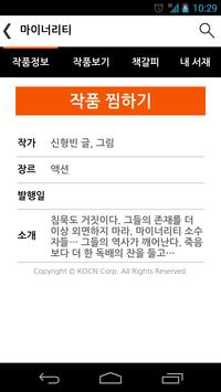 신형빈 apk screenshot