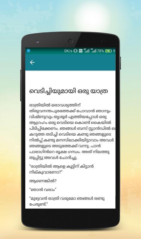 kambi katha pdf free download