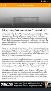 ฟุตบอลทีมชาติไทย screenshot 1