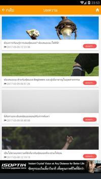 ฟุตบอลทีมชาติไทย screenshot 2