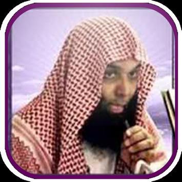 محاضرات الشيخ خالد الراشد mp3 poster