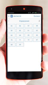 Вклассе screenshot 5