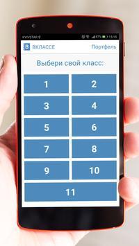 Вклассе poster