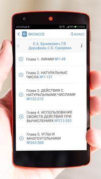 Вклассе screenshot 11