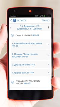 Вклассе screenshot 12