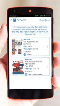 Вклассе screenshot 15