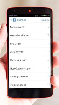 Вклассе screenshot 1