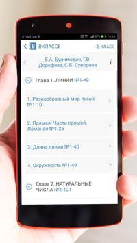 Вклассе screenshot 20