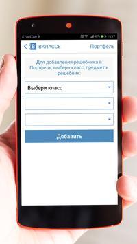 Вклассе screenshot 22