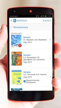 Вклассе screenshot 2