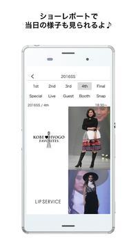 神戸コレクション公式アプリ apk screenshot