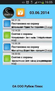 Охрана-Инфо screenshot 1