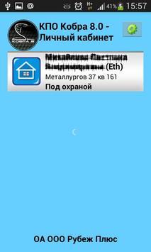 Охрана-Инфо apk screenshot
