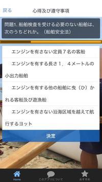 小型船舶操縦者免許1級 2級の過去問題 apk screenshot