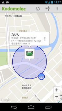 Kodomoloc apk screenshot