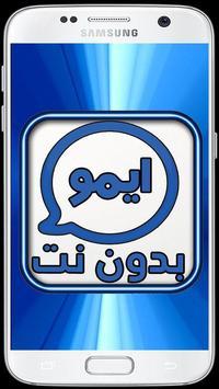 ايمو مجانا بدون انترنت poster