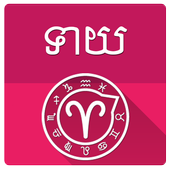 Khmer Horoscope - Collection icon
