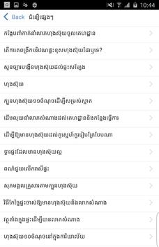 Khmer Horoscope - Collection screenshot 1