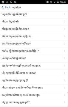 Khmer Horoscope - Collection screenshot 3